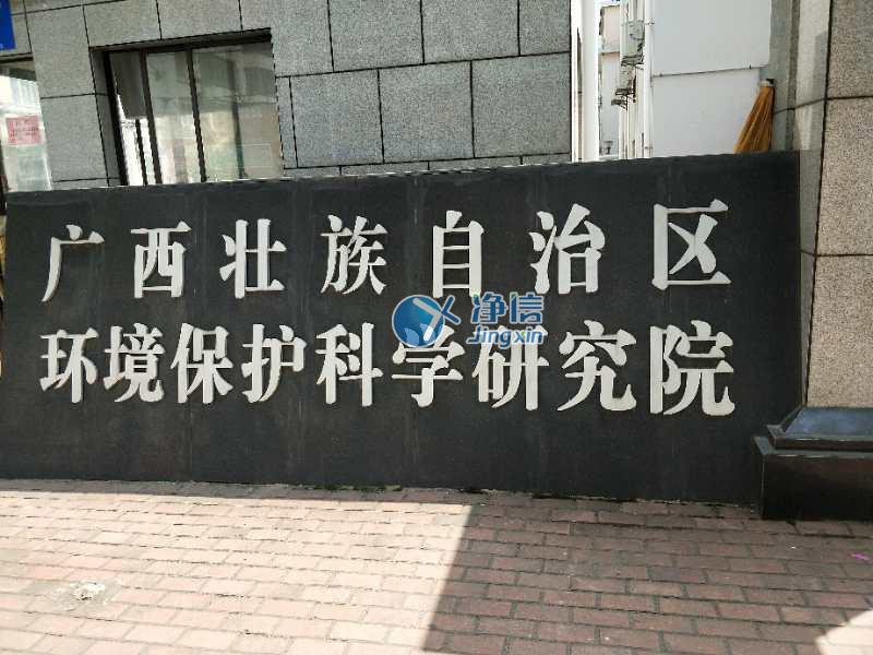广西壮族自治区环境保护科学研究院