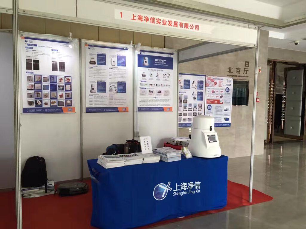 上海净信携全自动样品快速研磨仪出席2016年全国植物生物学大会