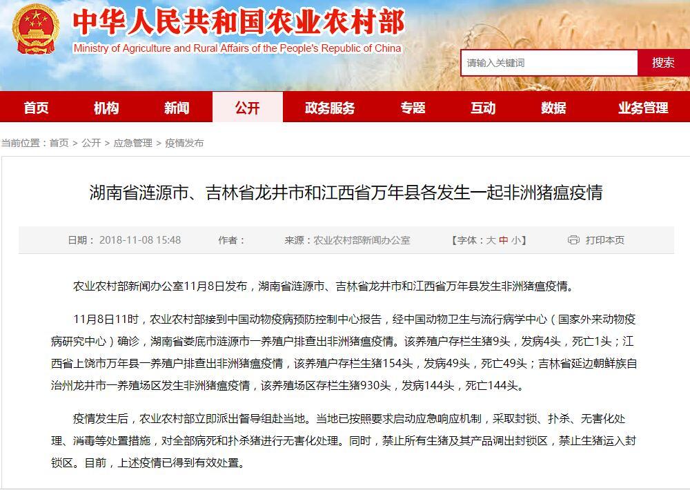 上海净信组织研磨机助理中国海关抗击非洲猪瘟!!!