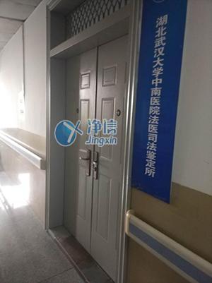 上海净信多样品组织研磨仪参与武汉大学中南医院法医司法鉴定